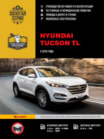 Руководство по ремонту и эксплуатации Hyundai Tucson TL