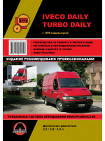 Iveco Daily / Turbo Daily (Ивеко Дейли / Турбо Дейли). Руководство по ремонту, инструкция по эксплуатации. Модели с 1999 года выпуска, оборудованные дизельными двигателями
