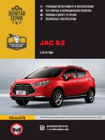 JAC S3 (Як С3). Руководство по ремонту, инструкция по эксплуатации. Модели с 2014 года выпуска, оборудованные бензиновыми двигателями