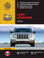 Jeep Compass (Джип Компас). Руководство по ремонту, инструкция по эксплуатации. Модели с 2006 года выпуска, оборудованные бензиновыми двигателями