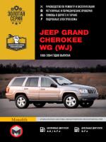 Jeep Grand Cherokee (Джип Гранд Чероки). Руководство по ремонту, инструкция по эксплуатации. Модели с 1999 по 2004 год выпуска, оборудованные бензиновыми и дизельными двигателями