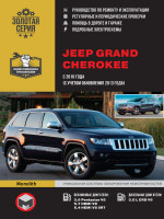 Jeep Grand Cherokee (Джип Гранд Чероки). Руководство по ремонту, инструкция по эксплуатации. Модели с 2010 года выпуска (с учетом обновления 2013 года), оборудованные бензиновыми и дизельными двигателями
