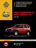 Jeep Cherokee / Liberty (Джип Чероки / Либерти). Руководство по ремонту, инструкция по эксплуатации. Модели с 2001 года выпуска, оборудованные бензиновыми двигателями