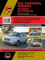 Kia Carnival / Sedona / Hyundai Entourage (Киа Карнивал / Седона / Хундай Энтураж). Руководство по ремонту, инструкция по эксплуатации. Модели с 2006 года выпуска (+рестайлинг 2010г.) , оборудованные бензиновыми и дизельными двигателями