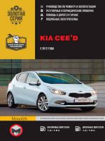 Руководство по ремонту и эксплуатации Kia Ceed. Модели с 2012 года