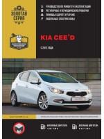 Kia Ceed (Киа Сид). Руководство по ремонту, инструкция по эксплуатации. Модели с 2012 года выпуска, оборудованные бензиновыми и дизельными двигателями.