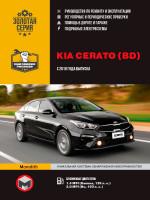 KIA Cerato (Киа Черато). Руководство по ремонту, инструкция по эксплуатации. Модели с 2018 года выпуска, оборудованные бензиновыми двигателями