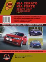 KIA Cerato New / Koup / Forte / Forte Koup (Киа Черато Нью/Коуп/Форте/Форте Коуп). Руководство по ремонту, инструкция по эксплуатации. Модели с 2010 года выпуска, оборудованные бензиновыми двигателями