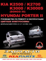 Kia K2500 / K2700 / K3000 / Bongo III / Hyundai Porter II (Киа К2500 / К2700 / К3000 / Бонго 3 / Хюндай Портер 2). Руководство по ремонту, инструкция по эксплуатации. Модели, оборудованные дизельными двигателями