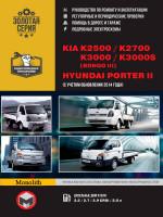 Kia K2500 / K2700 / K3000 / Bongo III / Hyundai Porter II (Киа К2500 / К2700 / К3000 / Бонго 3 / Хюндай Портер 2). Руководство по ремонту, инструкция по эксплуатации. Модели (+обновление 2014), оборудованные дизельными двигателями
