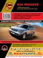 Kia Mohave / Boreggo (Киа Мохав / Боррего). Руководство по ремонту, инструкция по эксплуатации. Модели с 2008 года выпуска (+обновление 2011г.), оборудованные бензиновыми и дизельными двигателями.