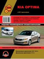 Kia Optima (Киа Оптима). Руководство по ремонту, инструкция по эксплуатации. Модели с 2011 года выпуска, оборудованные бензиновыми и дизельными двигателями