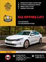 Kia Optima (Киа Оптима). Руководство по ремонту, инструкция по эксплуатации. Модели с 2015 года выпуска (с учетом обновления 2018 года), оборудованные бензиновыми и дизельными двигателями