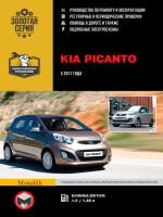 Kia Picanto (Киа Пиканто). Руководство по ремонту, инструкция по эксплуатации. Модели с 2011 года выпуска, оборудованные бензиновыми двигателями