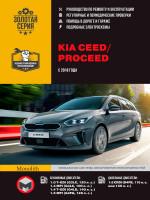 Kia Ceed / ProCeed (Киа Сид / ПроСид). Руководство по ремонту, инструкция по эксплуатации. Модели с 2018 года выпуска, оборудованные бензиновыми и дизельными двигателями.