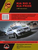 Kia Rio II / Pride (Киа Рио 2 / Прайд). Руководство по ремонту, инструкция по эксплуатации. Модели с 2005 года выпуска, оборудованные бензиновыми и дизельными двигателями