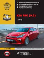 Kia Rio / K2 (Киа Рио / К2). Руководство по ремонту, инструкция по эксплуатации. Модели с 2017 года выпуска, оборудованные бензиновыми двигателями