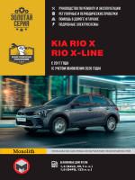 KIA Rio X / Rio X-line (Киа Рио Икс / Рио Икс Лайн). Руководство по ремонту, инструкция по эксплуатации. Модели с 2017 года выпуска (с учетом обновления 2020 г.), оборудованные бензиновыми двигателями