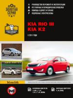 Kia Rio / K2 (Киа Рио / К2). Руководство по ремонту, инструкция по эксплуатации. Модели с 2011 года выпуска, оборудованные бензиновыми и дизельными двигателями.