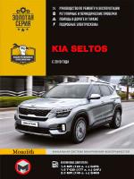 Kia Seltos (Киа Селтос). Руководство по ремонту, инструкция по эксплуатации. Модели с 2019 года выпуска, оборудованные бензиновыми двигателями