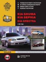 Kia Shuma / Sephia / Spectra (Киа Шума / Сепия / Спектра). Руководство по ремонту, инструкция по эксплуатации. Модели с 2001 года выпуска, оборудованные бензиновыми двигателями.
