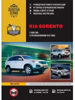Kia Sorento (Киа Соренто). Руководство по ремонту, инструкция по эксплуатации. Модели с 2009 года выпуска (с учетом рестайлинга 2012 года), оборудованные бензиновыми и дизельными двигателями