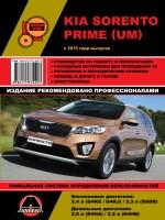 KIA Sorento Prime UM (Киа Соренто Прайм ЮМ). Руководство по ремонту, инструкция по эксплуатации. Модели с 2015 года выпуска, оборудованные бензиновыми и дизельными двигателями