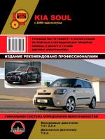 Kia Soul (Киа Соул). Руководство по ремонту и эксплуатации. Модели с 2008 года выпуска, оборудованные бензиновыми и дизельными двигателями