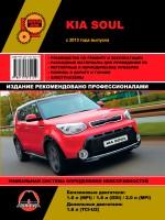 Kia Soul (Киа Соул). Руководство по ремонту, инструкция по эксплуатации. Модели с 2013 года выпуска (с учетом обновления 2015 года), оборудованные бензиновыми и дизельными двигателями