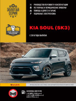 Kia Soul (Киа Соул). Руководство по ремонту и эксплуатации. Модели с 2019 года выпуска, оборудованные бензиновыми двигателями