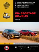 Kia Sportage (Киа Спортейдж). Руководство по ремонту, инструкция по эксплуатации. Модели с 2016 года выпуска, оборудованные бензиновыми и дизельными двигателями