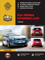 Kia Venga / Hyundai ix20 (Киа Венга/Хюндай ix20). Руководство по ремонту, инструкция по эксплуатации. Модели с 2009 года выпуска, оборудованные бензиновыми и дизельными двигателями