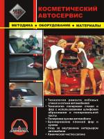 Косметический автосервис. Методика, оборудование, материалы