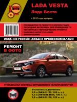 Руководство по ремонту и эксплуатации Lada Vesta с 2015 года выпуска