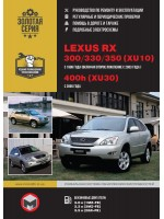 Lexus RX 300 / 330 / 350 (Лексус РИкс 300 / 330 / 350). Руководство по ремонту, инструкция по эксплуатации. Модели с 1998 по 2005 год выпуска, оборудованные бензиновыми двигателями