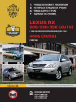 Lexus RX 300 / 330 / 350 / 400h (Лексус РИкс 300 / 330 / 350 / 400h). Руководство по ремонту, инструкция по эксплуатации. Модели с 1998 по 2005 год выпуска, оборудованные бензиновыми двигателями
