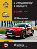 Lexus NX (Лексус НХ). Руководство по ремонту, инструкция по эксплуатации. Модели с 2014 года выпуска (с учетом обновления 2017 года), оборудованные бензиновыми  двигателями