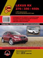 Lexus RX 270 / 350 / 450h (Лексус РХ 270 / 350 / 450Н). Руководство по ремонту, инструкция по эксплуатации. Модели с 2010 года выпуска (с учетом обновления 2012 года), оборудованные бензиновыми двигателями.