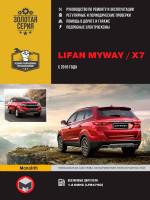 Lifan MyWay / Х7 (Лифан МайВей / Х7). Руководство по ремонту,  инструкция по эксплуатации. Модели с 2016 года выпуска, оборудованные бензиновыми двигателями.