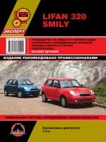 Lifan Smily / 320 (Лифан Смайли / 320). Руководство по ремонту, каталог запасных частей, инструкция по эксплуатации. Модели оборудованные бензиновыми двигателями.