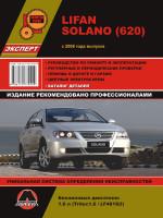 Lifan Solano/620 (Лифан Солано / 620). Руководство по ремонту, инструкция по эксплуатации, каталог деталей. Модели с 2008 года выпуска, оборудованные бензиновыми двигателями