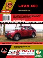 Lifan X60 (Лифан Х60). Руководство по ремонту, каталог запасных частей, инструкция по эксплуатации. Модели с 2011 года выпуска, оборудованные бензиновыми двигателями.