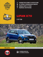 Lifan X70 (Лифан Х70). Руководство по ремонту,  инструкция по эксплуатации. Модели с 2017 года выпуска, оборудованные бензиновыми двигателями.