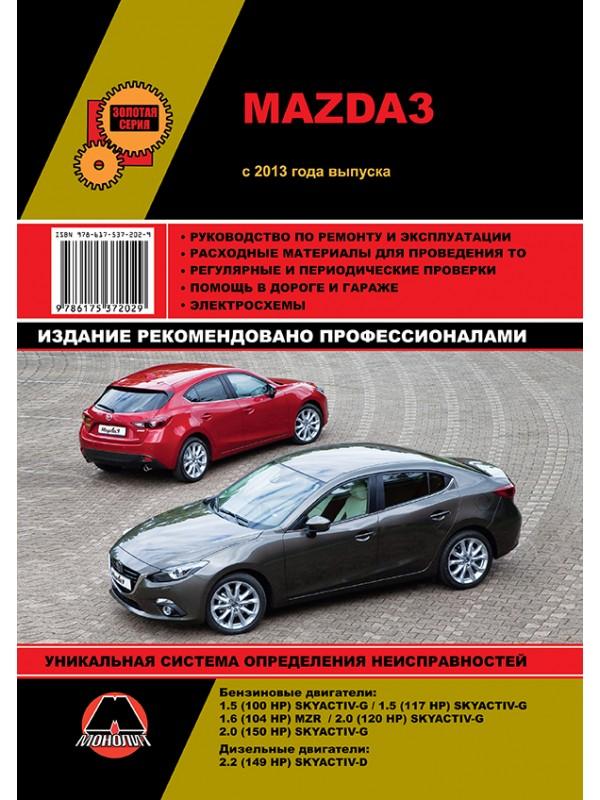 Книга «mazda 3. Руководство по эксплуатации, техническому.