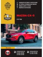 Руководство по ремонту и эксплуатации Mazda CX-5. Модели с 2017 года
