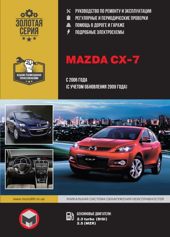 руководство mazda cx-7 онлайн