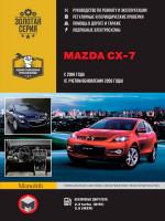 Mazda CX-7 (Мазда СХ-7). Руководство по ремонту, инструкция по эксплуатации. Модели с 2006 года выпуска (рестайлинг 2009), оборудованные бензиновыми двигателями