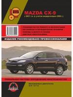 Mazda CX-9 (Мазда ЦИкс-9). Руководство по ремонту, инструкция по эксплуатации. Модели с 2007 года выпуска, оборудованные бензиновыми двигателями.