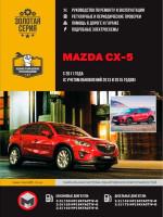 Mazda CX-5 (Мазда СХ-5). Руководство по ремонту, инструкция по эксплуатации. Модели с 2011 года выпуска (рестайлинг 2013), оборудованные бензиновыми и дизельными двигателями