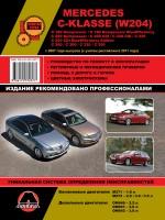 Mercedes 204 C-класс (Мерседес 204 Ц-класс). Руководство по ремонту в фотографиях, инструкция по эксплуатации. Модели с 2007 года выпуска (+рестайлинг 2011 г.), оборудованные бензиновыми и дизельными двигателями.